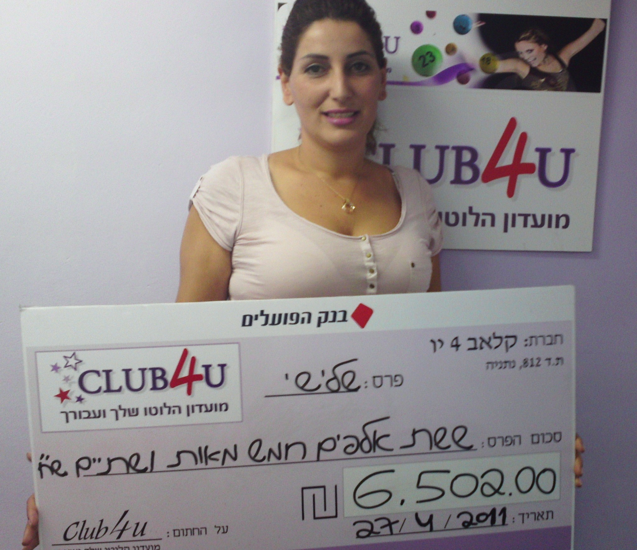 CLUB4U - זכייה בפרס